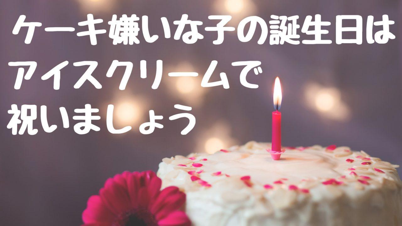 ケーキ嫌いな子の誕生日