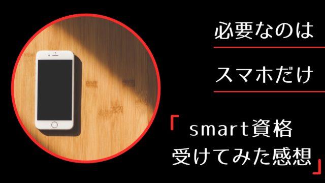 smart資格 レビュー