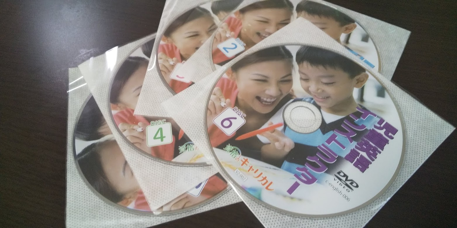 児童英語インストラクター DVD