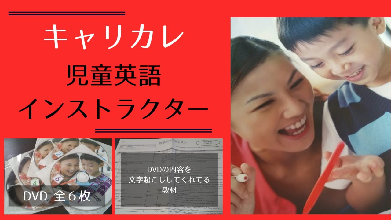 キャリカレ 児童英語インストラクター