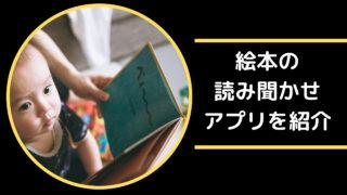 絵本 アプリ 無料