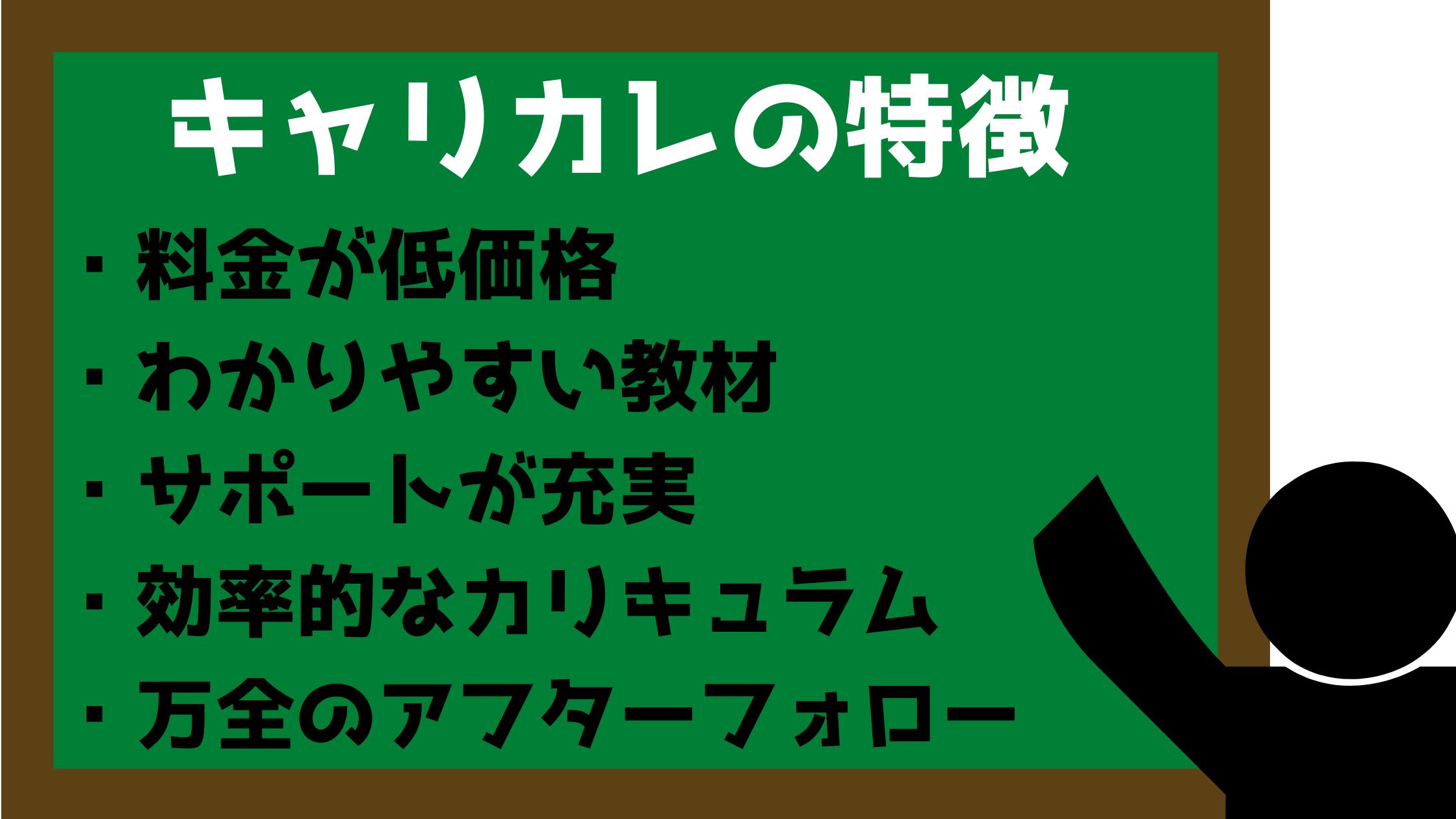 キャリカレ 評判