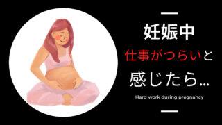 妊娠中 仕事 つらい